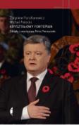 Książka Kryształowy fortepian. Zdrady i zwycięstwa Petra Poroszenki
